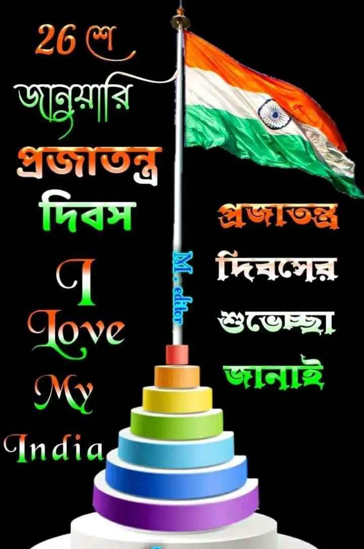 🗣 প্রজাতন্ত্র দিবস কোটস 🗣 - 26 শে । জানুয়ারি । প্রজাতন্ত্র দিবস জাত দিসের শুভেচ্ছা জানাই tot Tove My India - ShareChat