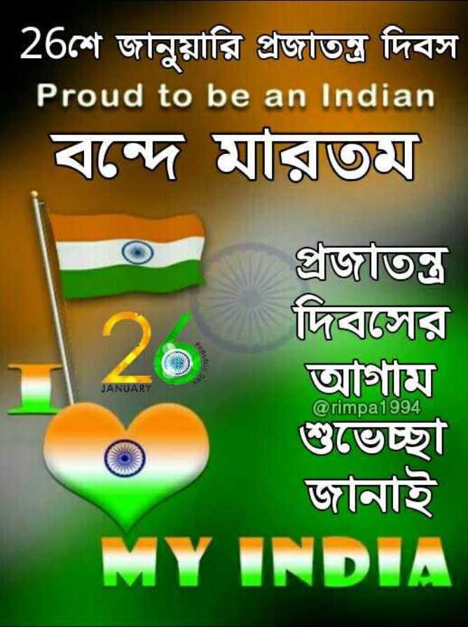 প্রজাতন্ত্র দিবসের শুভেচ্ছা⛳ - 26শে জানুয়ারি প্রজাতন্ত্র দিবস Proud to be an Indian বন্দে মারত JANUARY প্রজাতন্ত্র দিবসের আগাম শুভেচ্ছা জানাই MY INDIA @ rimpa1994 - ShareChat