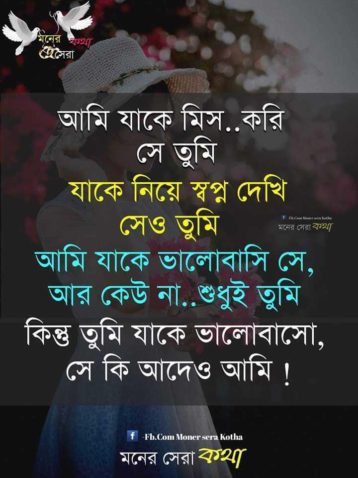 প্রথম প্রেম - মনের কথা সৈরা t lasan Masura Mallas মনের সেরা কথা আমি যাকে মিস . . করি সে তুমি । যাকে নিয়ে স্বপ্ন দেখি ' সেও তুমি মানের সেরা কথা আমি যাকে ভালােবাসি সে , | আর কেউ না . . শুধুই তুমি । কিন্তু তুমি যাকে ভালােবাসাে , ! সে কি আদেও আমি ! f Fb . Com Moner sera Kotha মনের সেরা কথা - ShareChat