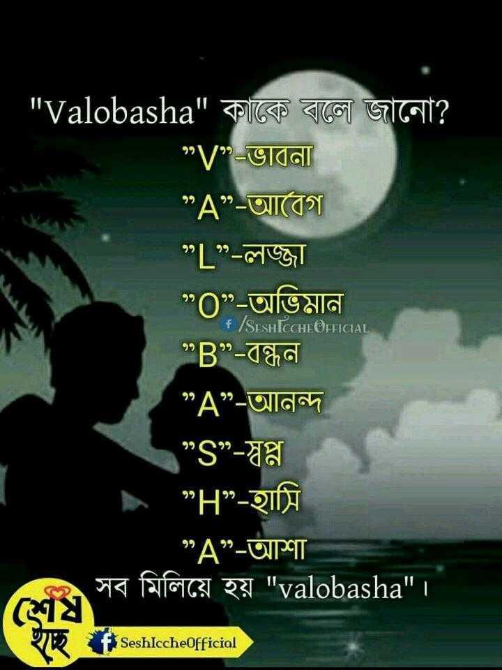 """প্রথম প্রেম - f / Sush CCHE OFFICIAL ' ' Valobasha কাকে বলে জানাে ? """" V """" - ভাবনা । """" A """" - আবেগ """" L """" – লজ্জা """" O """" - অভিমান """" B """" - বন্ধন A """" - আনন্দ । """" S """" - স্বপ্ন । b H """" - হামি """" A """" - আশা সব মিলিয়ে হয় valobasha । শেষ SeshlccheOfficial - ShareChat"""