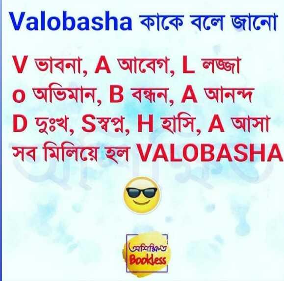 প্রথম প্রেম - | Valobasha কাকে বলে জানাে V ভাবনা , A আবেগ , L লজ্জা o অভিমান , B বন্ধন , A আনন্দ D দুঃখ , Sস্বপ্ন , H হাসি , A আসা সব মিলিয়ে হল VALOBASHA অশিক্ষিত Bookless - ShareChat