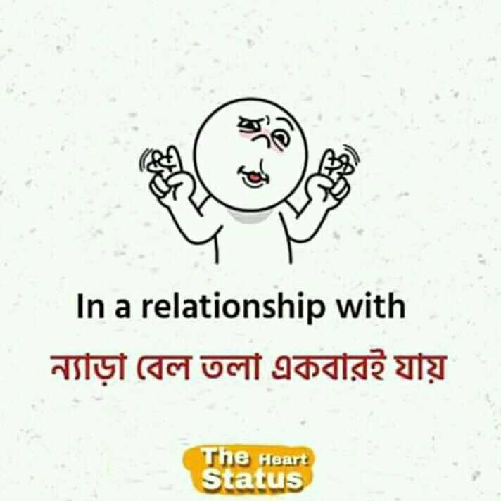প্রথম প্রেম - In a relationship with ন্যাড়া বেল তলা একবারই যায় The Heart Status - ShareChat