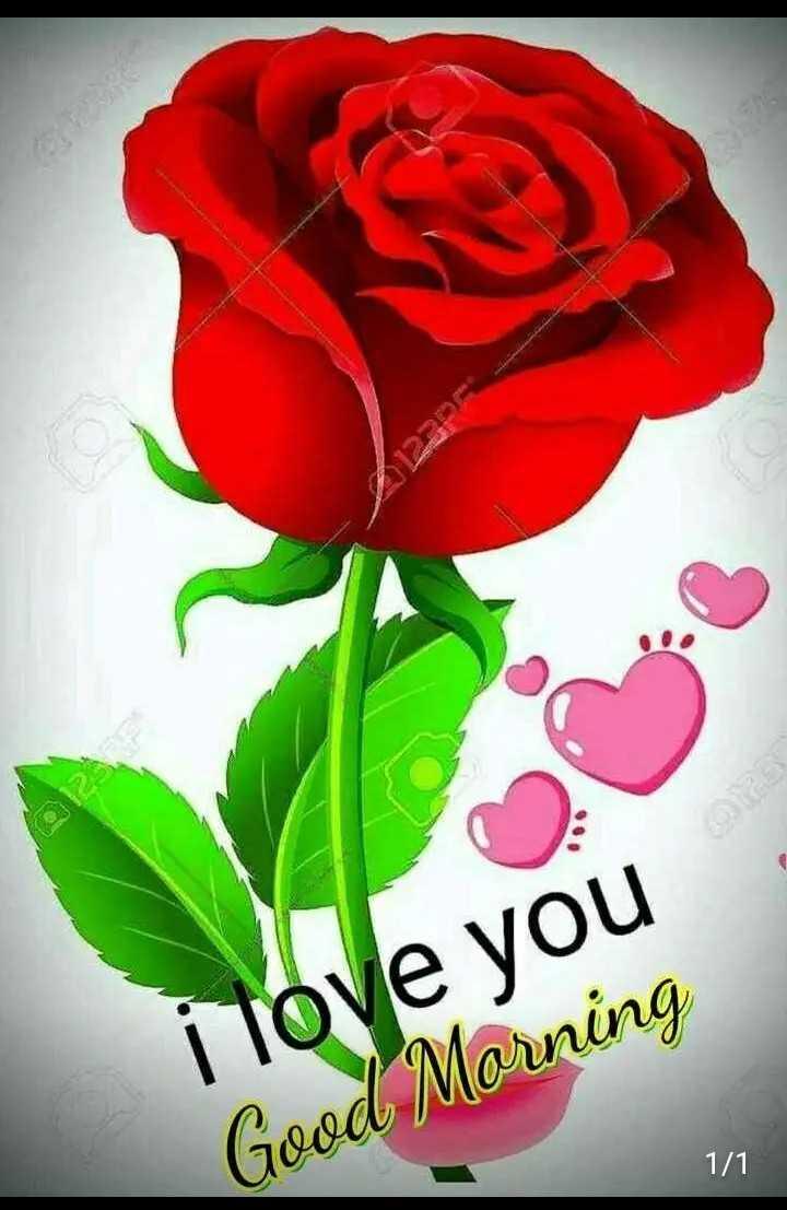 প্রথম প্রেম - i love you Good Morning 1 / 1 - ShareChat