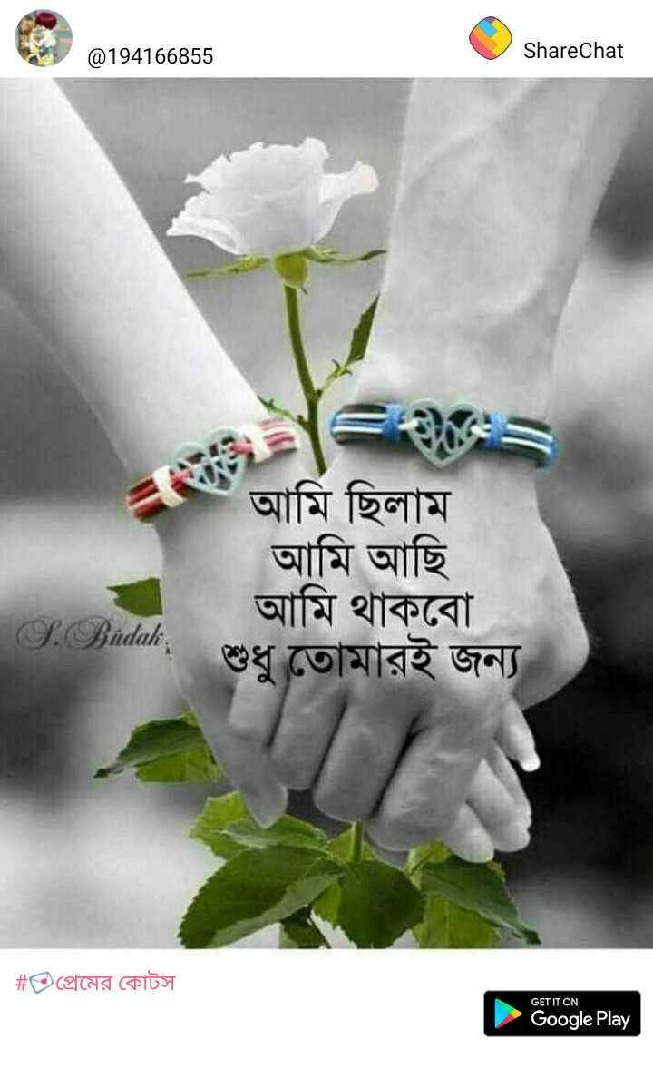 প্রথম প্রেম - ও @ 1947ssess @ 194166855 ShareChat A আমি ছিলাম আমি আছি আমি থাকবাে শুধু তােমারই জন্য S . Budak , # প্রেমের কোটস GET IT ON Google Play - ShareChat