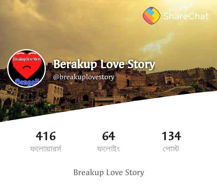 Breakup Love Stories