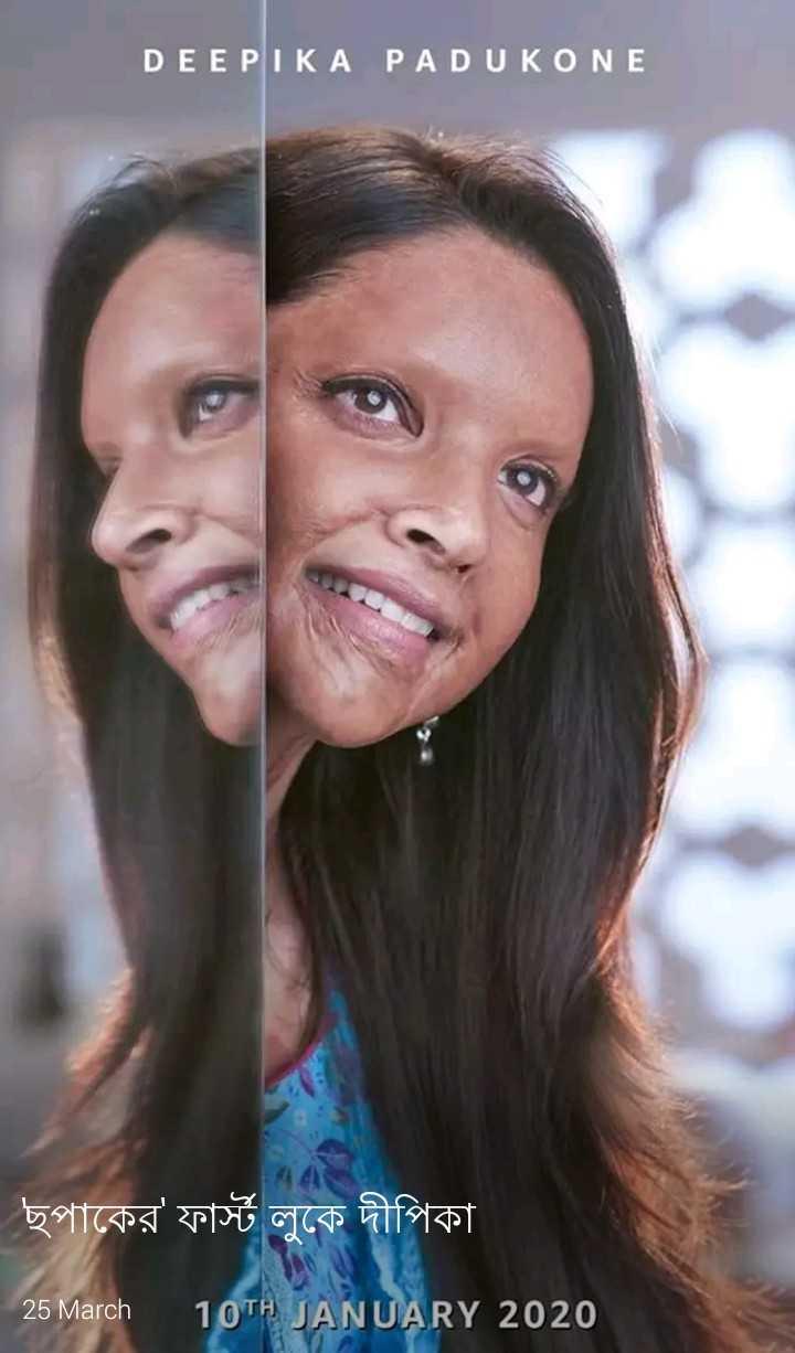 📡 প্রযুক্তি খবর - DEEPIKA PADUKONE ছপাকের ' ফাস্ট লুকে দীপিকা 25 March 10TH JANUARY 2020 25 March - ShareChat