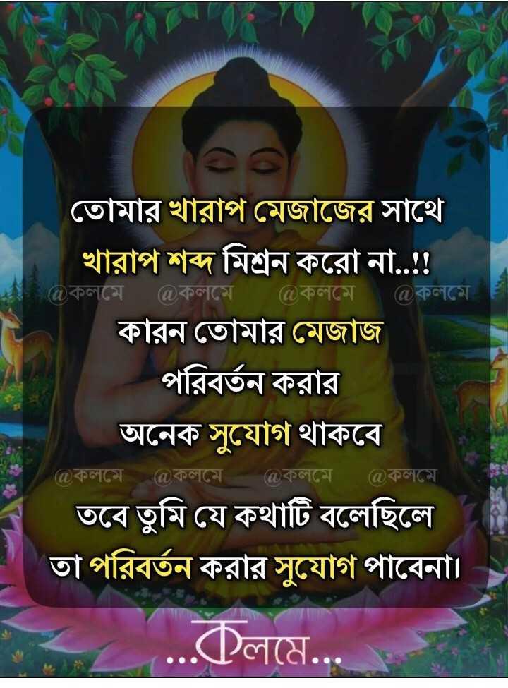📝প্রিয় লেখক - তােমার খারাপ মেজাজের সাথে ' খারাপ শব্দ মিশ্রন করাে না . . ! ! a কলমে কলমে কলমে @ কলমে । কারন তােমার মেজাজ । পরিবর্তন করার । অনেক সুযােগ থাকবে ( @ কলমে - কলমে কলমে @ কলমে তবে তুমি যে কথাটি বলেছিলে । তা পরিবর্তন করার সুযােগ পাবেনা । . . . কলমে . . . - ShareChat