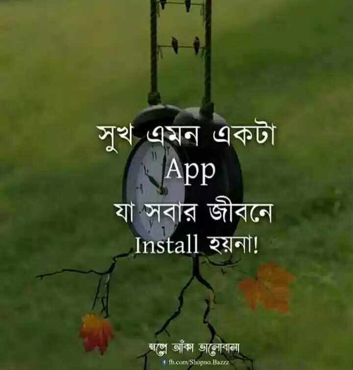 💌প্রেমের কোটস - সুখ এমন একটা App যা সবার জীবনে । Install হয়না ! । স্বপ্নে আঁকা ভালােবাসা Ifb . com Shopno Bazzz - ShareChat