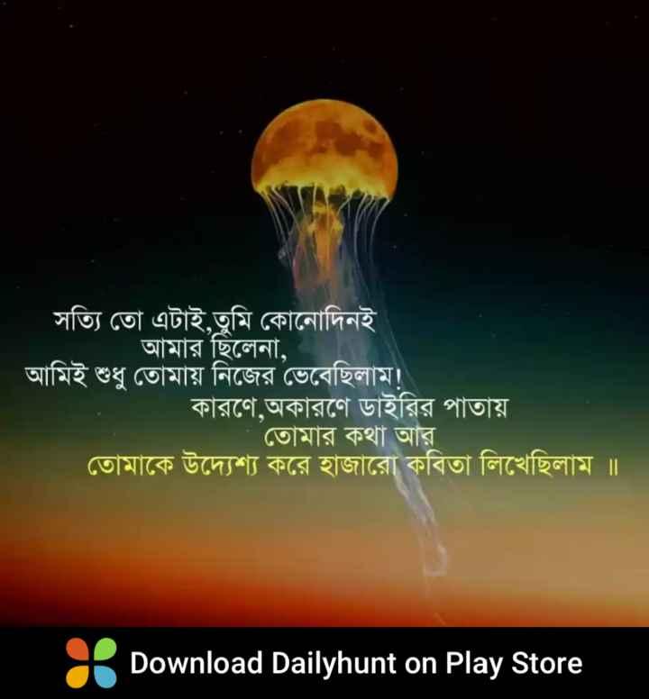 💌প্রেমের কোটস - সত্যি তাে এটাই , তুমি কোনােদিনই । ' আমার ছিলেনা , । আমিই শুধু তােমায় নিজের ভেবেছিলাম । কারণে , অকারণে ডাইরির পাতায় ' তােমার কথা আর । তােমাকে উদ্যেশ্য করে হাজারাে কবিতা লিখেছিলাম ॥ | Download Dailyhunt on Play Store - ShareChat