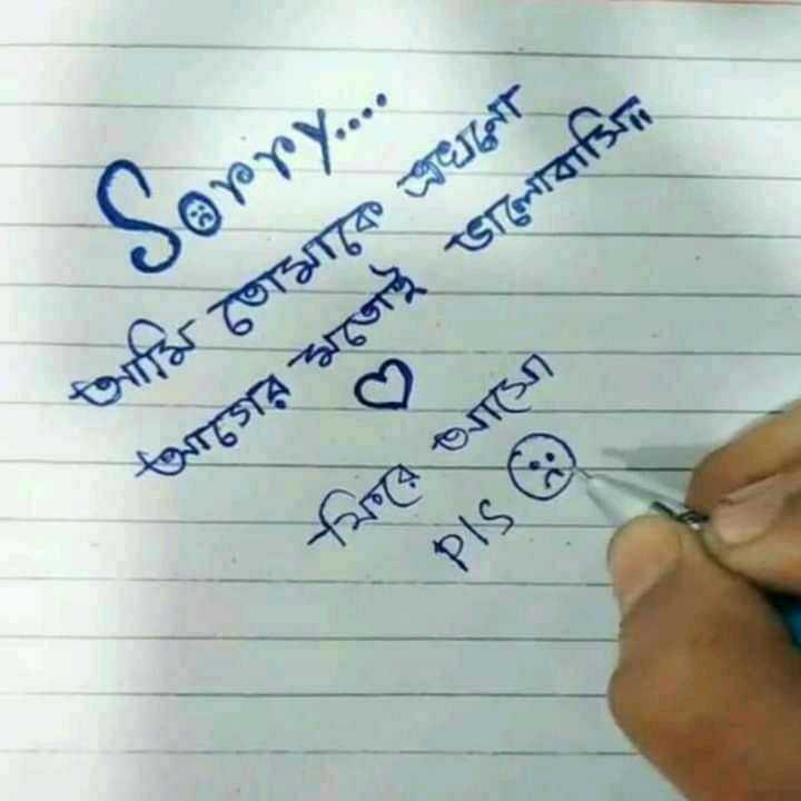 💌প্রেমের কোটস - Sorry . . . . আমি তােমাকে প্রমো । আগের মতােই ভালোবাসি - 60 pls - ShareChat