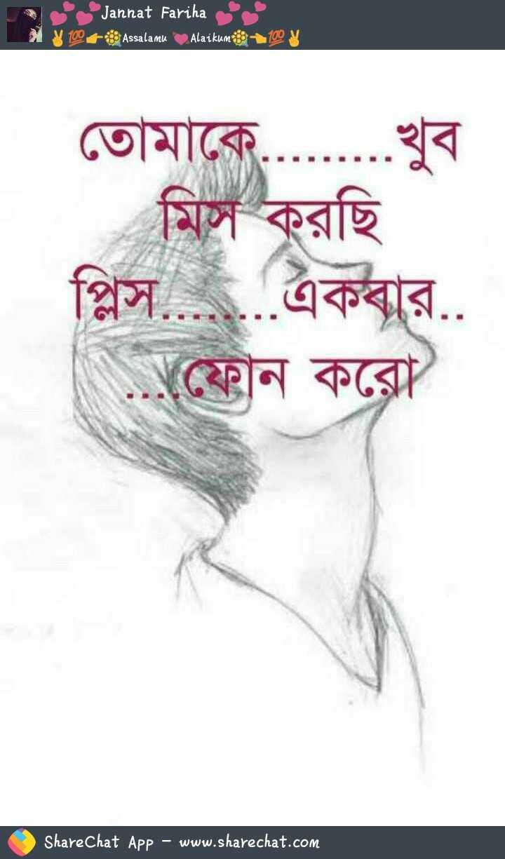 💌প্রেমের কোটস - Jannat Fariha Assalamu Alaikum 3 X Y 100 + 100V তােমাকে . . . . . . . . . খুব মিস করছি প্লিস . . . একবার . . [ . ফেীন করাে ShareChat App - www . sharechat . com - ShareChat