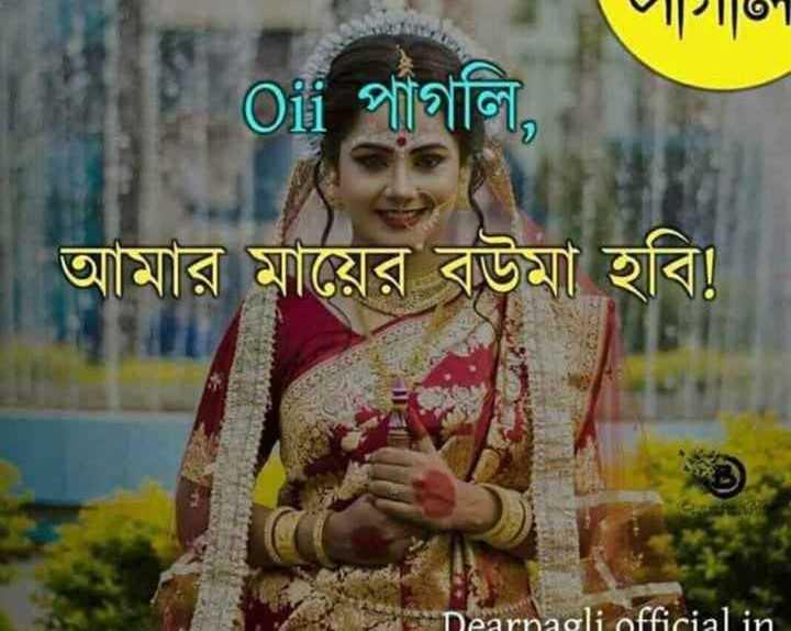 💌প্রেমের কোটস - | | | | | > Oii পাঁগলি , আমার মায়ের বউমা হবি ! rnagli official in - ShareChat