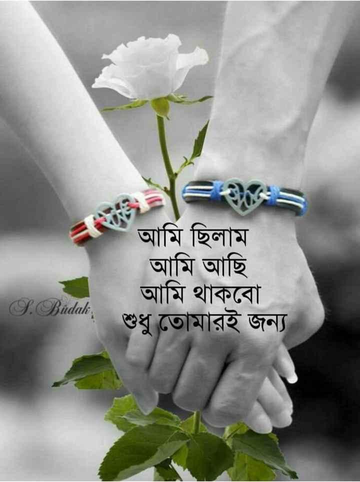 💌প্রেমের কোটস - আমি ছিলাম আমি আছি । আমি থাকবাে শুধু তােমারই জন্য S . Budak - ShareChat
