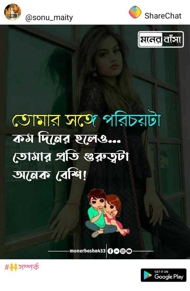 💌প্রেমের কোটস - @ sonu _ maity ShareChat মনের বাঁসা তােমার সঙ্গে পরিচয়টা কর্ম দিলের হলেও . . . তােমার প্রতি গুরুত্বটা অনেক বেশি । - monerbasha433 0 # সম্পর্ক GET IT ON Google Play - ShareChat
