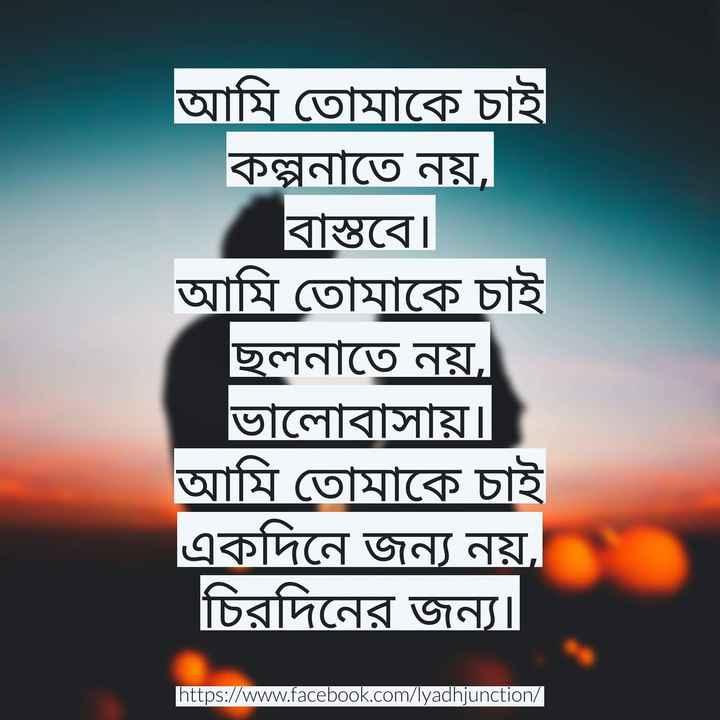 💌প্রেমের কোটস - আমি তােমাকে চাই কল্পনাতে নয় , বাস্তবে । আমি তােমাকে চাই ছলনাতে নয় । ভালােবাসায় । আমি তােমাকে চাই একদিনে জন্য নয় , চিরদিনের জন্য । https : / / www . facebook . com / lyadhjunction / - ShareChat