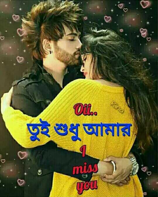💌প্রেমের কোটস - Oul . তুই শুধু আমার miss you - ShareChat