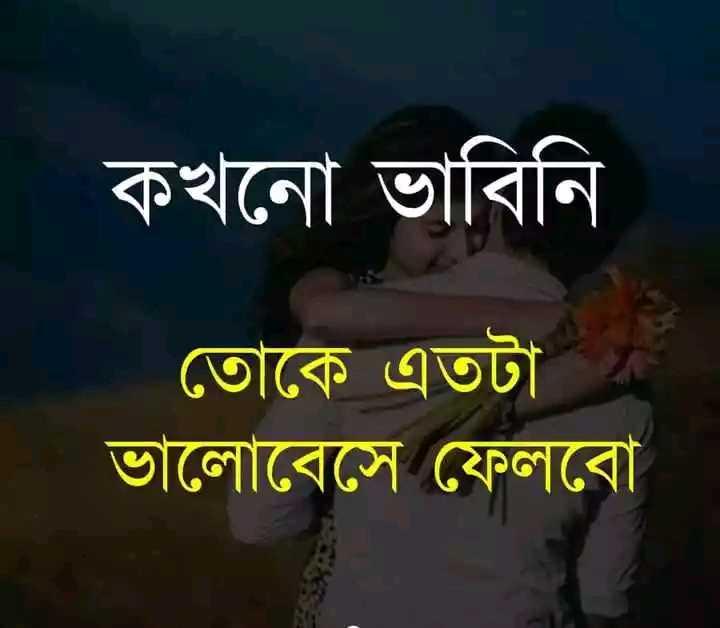 💌প্রেমের কোটস - কখনাে ভাবিনি । তােকে এতটা ভালােবেসে ফেলবাে - ShareChat