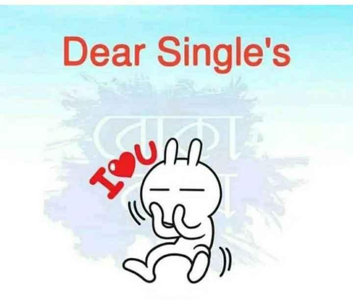 💌প্রেমের কোটস - Dear Single ' s UMA - - - ShareChat