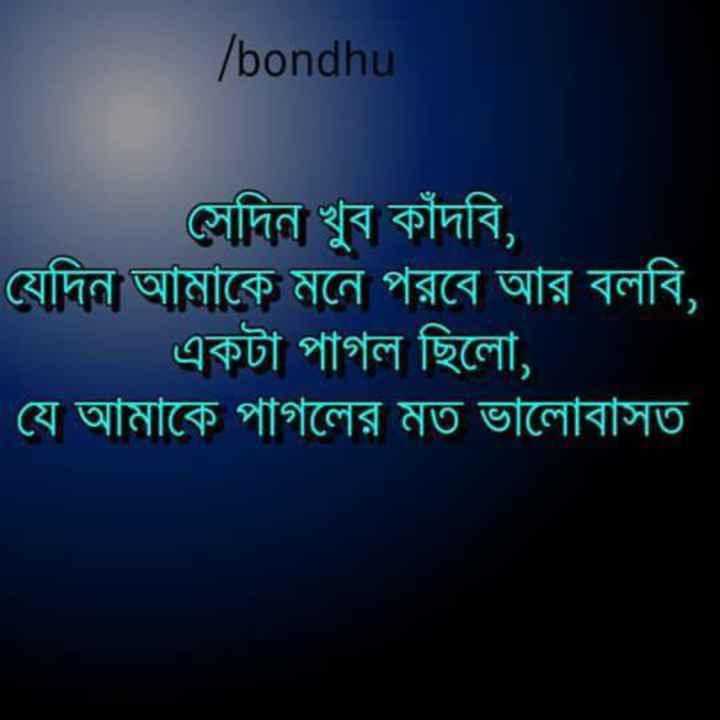 💌প্রেমের কোটস - / bondhu সেদিন খুব কাঁদবি , যেদিন আমাকে মনে পরবে আর বলবি , একটা ছিলাে ,   যে আমাকে পাগলের মত ভালােবাসত - ShareChat