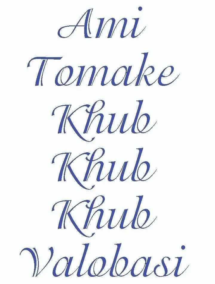 💌প্রেমের কোটস - Ami Tomake Khub Khub Khub Valobasi - ShareChat