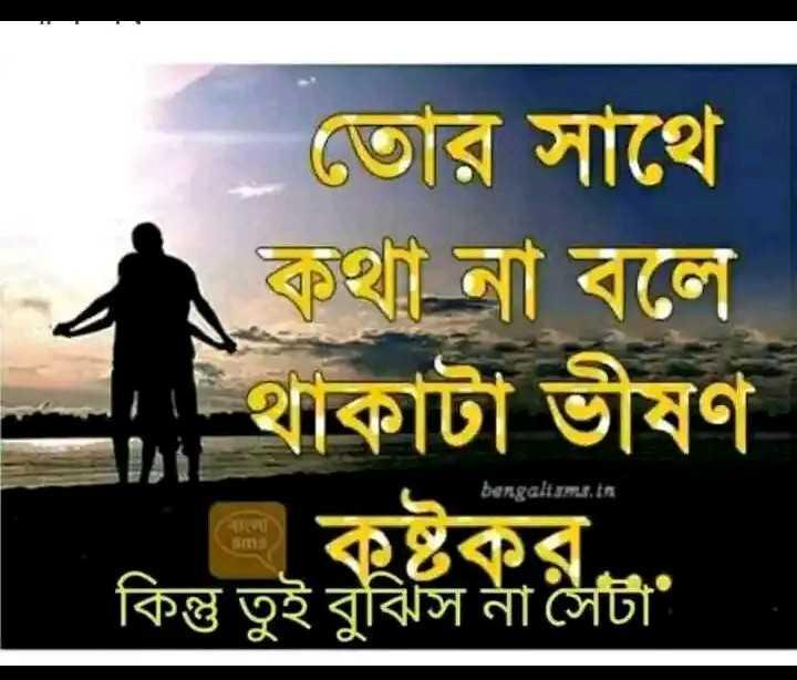 💌প্রেমের কোটস - তাের সাথে বথা না বলে থাকাটা ভীষণ bengalista কিন্তু তুই বুঝিস না সেটা - ShareChat