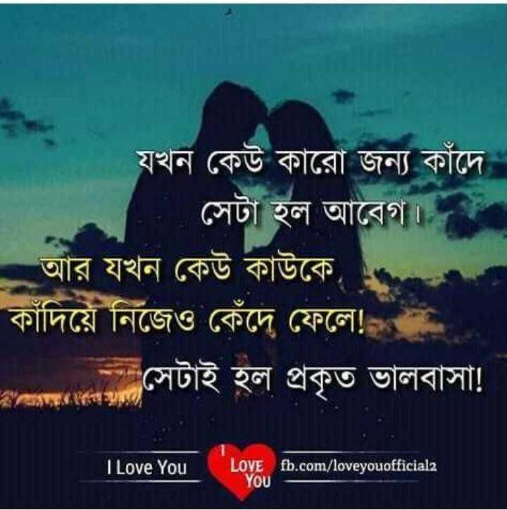 💌প্রেমের কোটস - যখন কেউ কারাে জন্য কাঁদে । সেটা হল আবেগ । আর যখন কেউ কাউকে , কাঁদিয়ে নিজেও কেঁদে ফেলে ! ss সেটাই হল প্রকৃত ভালবাসা ! I Love You I Love You LOVE YOU Love , fb . com / loveyouofficial fb . com / loveyouofficiala - ShareChat