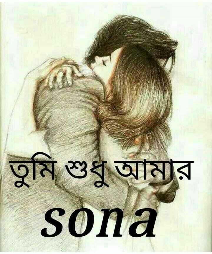 💌প্রেমের কোটস - তুমি শুধু আমার sona - ShareChat