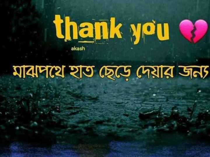 💌প্রেমের কোটস - thank you মাঝপথে হাত ছেড়ে দেয়ার জন্য akash - ShareChat