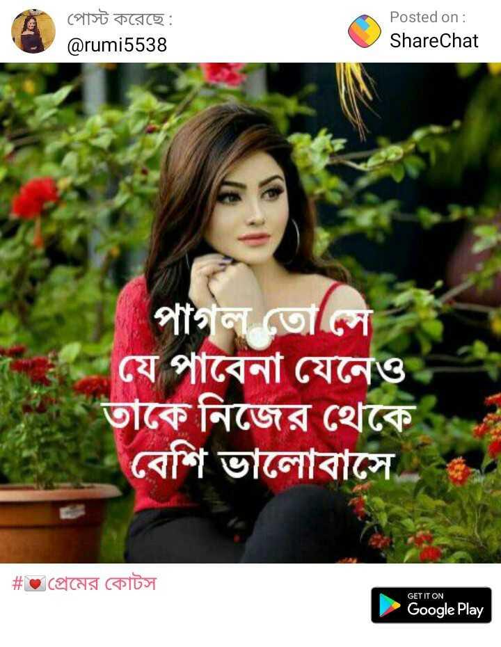 💌প্রেমের কোটস - পােস্ট করেছে : @ rumi5538 Posted on : ShareChat তোসে * যে পাবেনা যেনেও তাকে নিজের থেকে বেশি ভালােবাসে # প্রেমের কোটস GET IT ON Google Play - ShareChat