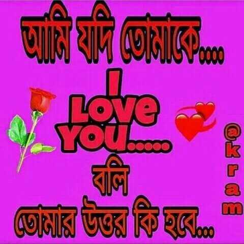 💌প্রেমের কোটস - Love YOU 6000 ONSE ডােমার উত্তর কি ছাবে তা - ShareChat