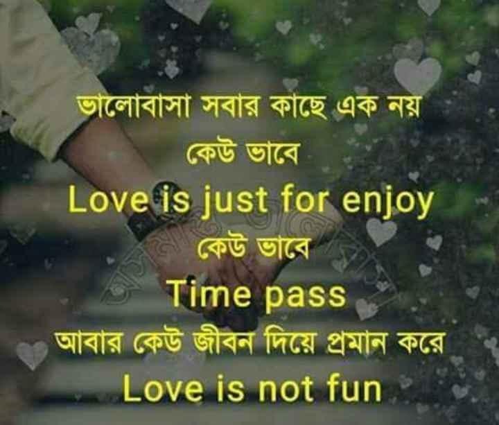 💌প্রেমের কোটস - ভালােবাসা সবার কাছে এক নয় কেউ ভাবে । Love is just for enjoy • কেউ ভাবে Time pass আবার কেউ জীবন দিয়ে প্রমান করে Love is not fun - ShareChat