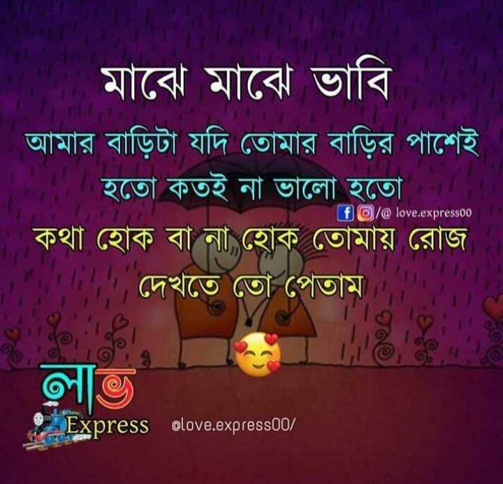 💌প্রেমের কোটস - ' মাঝে মাঝে ভাবি আমার বাড়িটা যদি তােমার বাড়ির পাশেই হতাে কতই না ভালাে হতাে । কথা হােক বা না হােক তােমায় রােজ , দেখতে তাে পেতাম । fত / @ love . expressoo . | | Iএ । এ e % । লাভ = Express otove . express00 / । - ShareChat