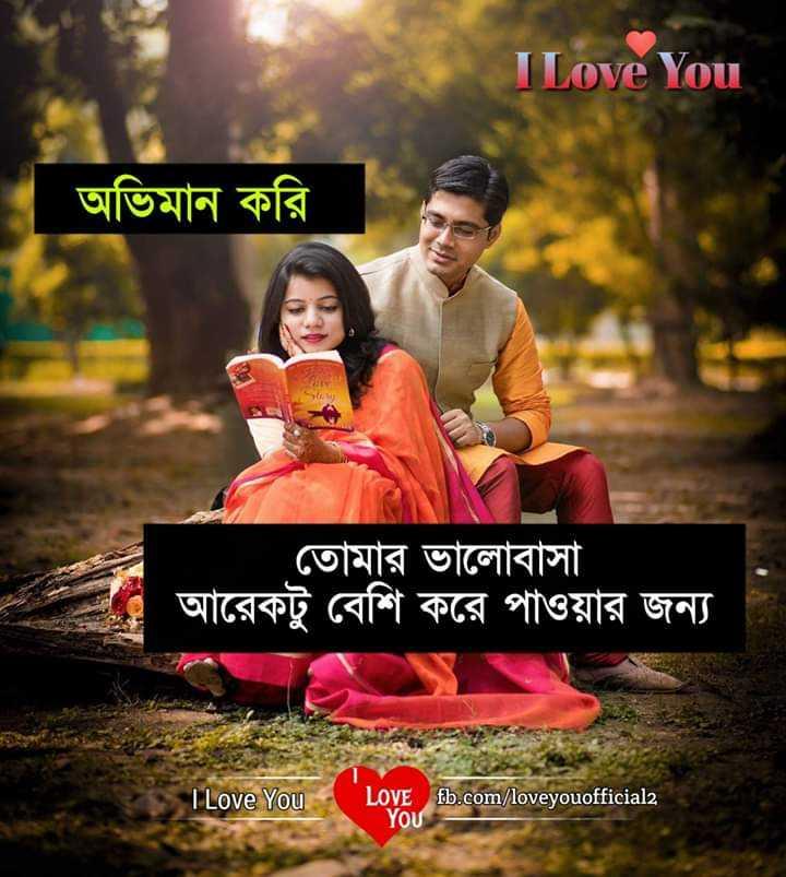 💌প্রেমের কোটস - I Love You অভিমান করি তােমার ভালােবাসা । আরেকটু বেশি করে পাওয়ার জন্য I Love You LOVE fb . com / loveyouofficial2 YOU - ShareChat