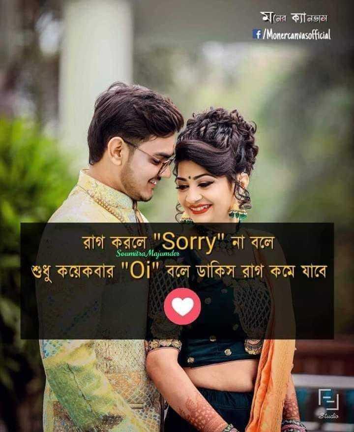 💌প্রেমের কোটস - মনের ক্যানভাস f / Monercanvasofficial রাগ করলে Sorry না বলে । শুধু কয়েকবার Oj বলে ডাকিস রাগ কমে যাবে । Soumitra Majumder Studio - ShareChat