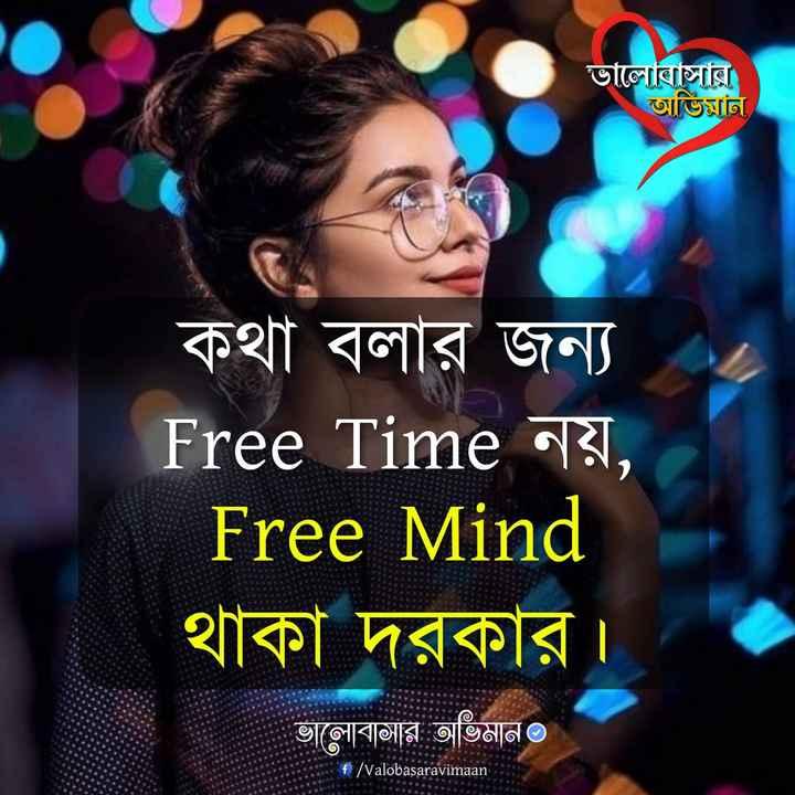 💌প্রেমের কোটস - ভালােবাসা । ভিI কথা বলার জন্য Free Time নয় , Free Mind থাকা দরকার । ভালােবাসার অভিমান ৩ f / Valobasaravimaan - ShareChat