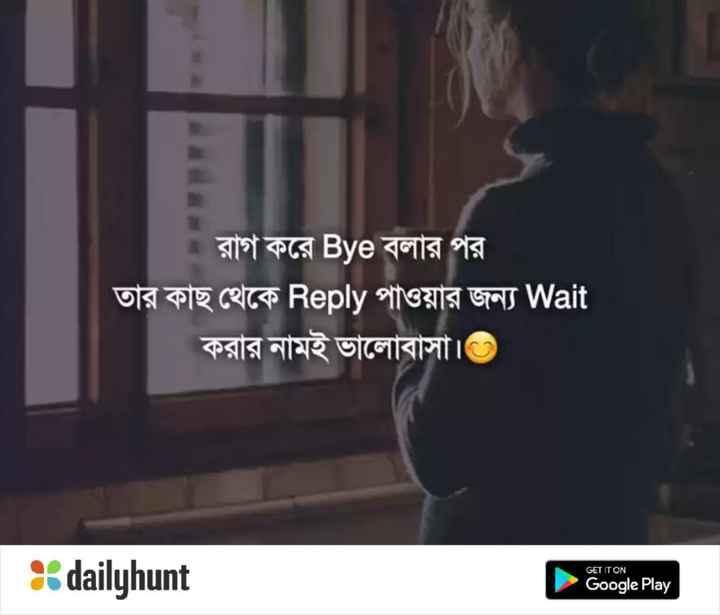 💌প্রেমের কোটস - রাগ করে Bye বলার পর তার কাছ থেকে Reply পাওয়ার জন্য Wait করার নামই ভালােবাসা । GET IT ON % dailyhunt Google Play - ShareChat