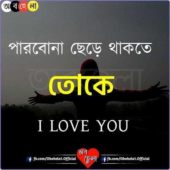💌প্রেমের কোটস - অবহে লা পারবােনা ছেড়ে থাকতে তোকে I LOVE YOU অব f fb . com / Obohela1 . official 726 f fb . com / Obohela1 . Official - ShareChat