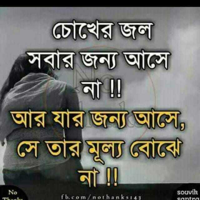 💌প্রেমের কোটস - চোখের জল সবার জন্য আসে ! ! আর যার জন্য আসে , ' সে তার মূল্য বােঝে No . fb . com / nothanks143 Souvik santra - ShareChat