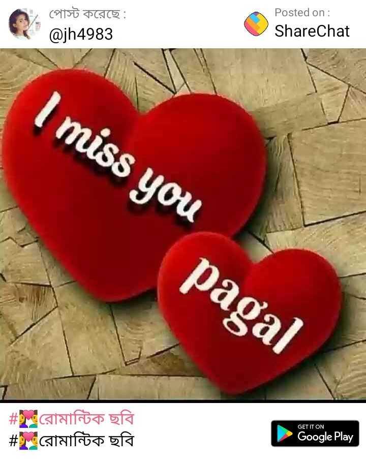 💌প্রেমের কোটস - পােস্ট করেছে : @ jh4983 Posted on : ShareChat I miss you pagal | # রােমান্টিক ছবি | # রােমান্টিক ছবি GET IT ON Google Play - ShareChat