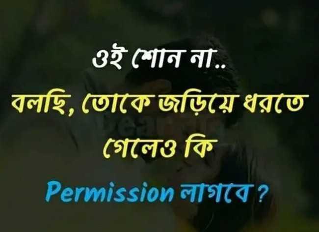 💌প্রেমের কোটস - ওই শােন না . . বলছি , তােকে জড়িয়ে ধরতে   গৈলেও কি Permission TTTTT ? - ShareChat