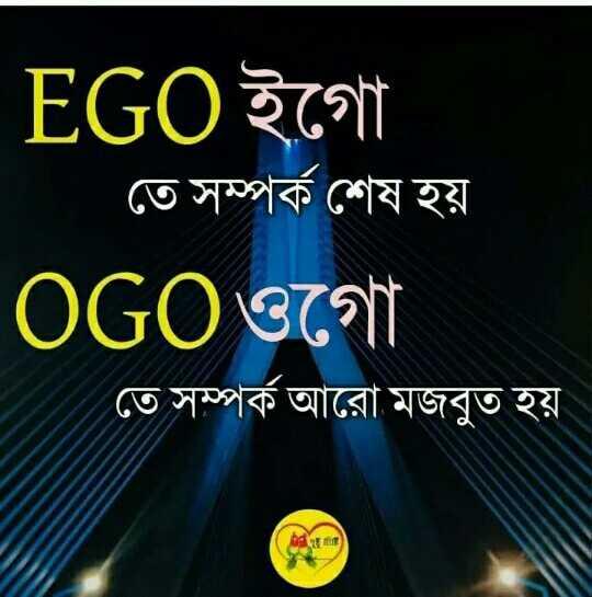 💌প্রেমের কোটস - EGO ইগাে ' তে সম্পর্ক শেষ হয় OGO C751 তে সম্পর্ক আরাে মজবুত হয় । গষ্ট ) - ShareChat