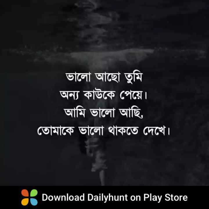 💌প্রেমের কোটস - ভালাে আছাে তুমি অন্য কাউকে পেয়ে । আমি ভালাে আছি , তােমাকে ভালাে থাকতে দেখে । Download Dailyhunt on Play Store - ShareChat