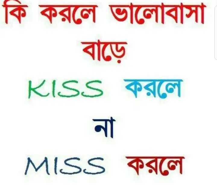 💌প্রেমের কোটস - কি করলে ভালােবাসা বাড়ে | KISS করলে | না MISS PICT - ShareChat