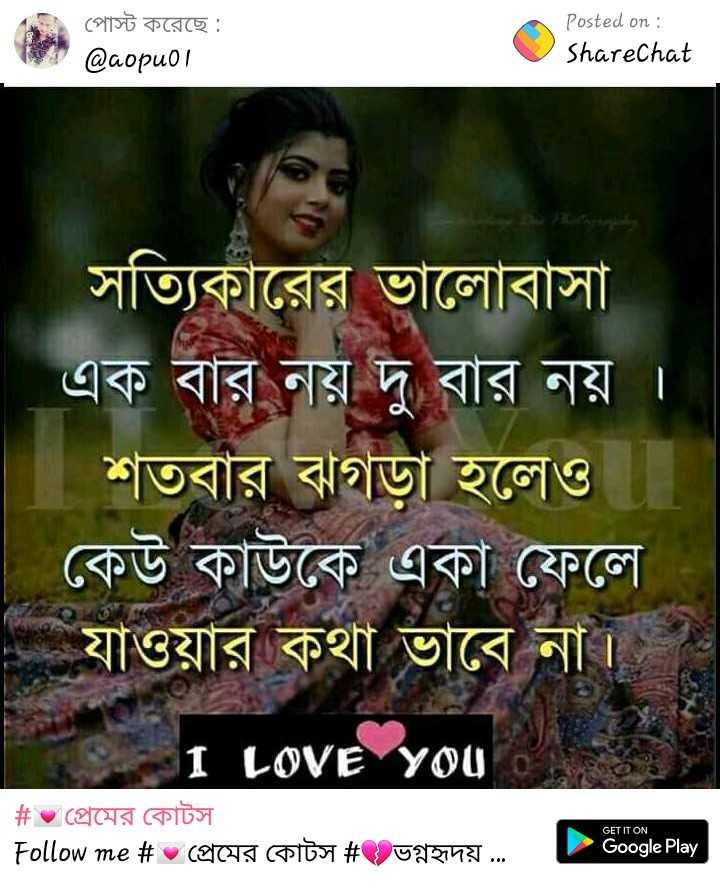 💌প্রেমের কোটস - পােস্ট করেছে : @ aopuoi Posted on : ShareChat সত্যিকারের ভালােবাসা এক বার নয় দু বার নয় । শতবার ঝগড়া হলেও কেউ কাউকে একা ফেলে । যাওয়ার কথা ভাবে না । Love you   I LOVE You # * প্রেমের কোটস Follow me # * প্রেমের কোটস # ভগ্নহৃদয় . . . । GET IT ON Google Play - ShareChat