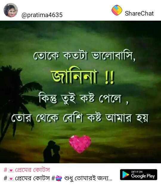 💌প্রেমের কোটস - @ pratima4635 ShareChat তােকে কতটা ভালােবাসি , জানিনা ! কিন্তু তুই কষ্ট পেলে , তাের থেকে বেশি কষ্ট আমার হয় । GET IT ON # * প্রেমের কোটস # * প্রেমের কোটস # শুধু তােমারই জন্য . . . Google Play - ShareChat