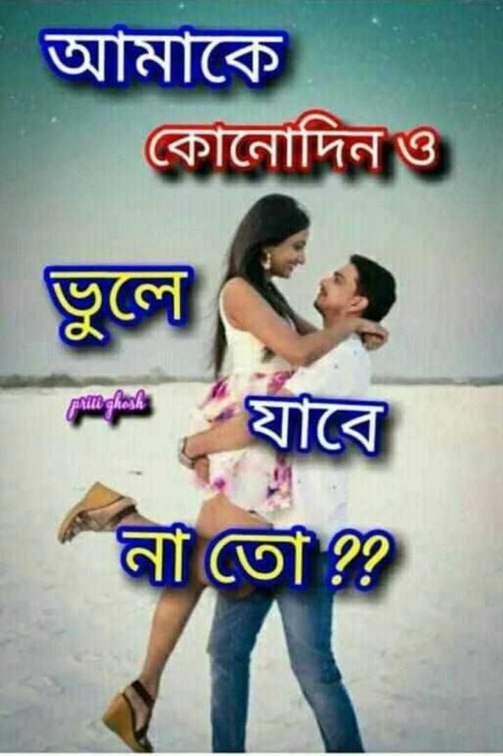 💌প্রেমের কোটস - আমাকে কোনােদিন ভুই pall ghosh না তো ? ? - ShareChat