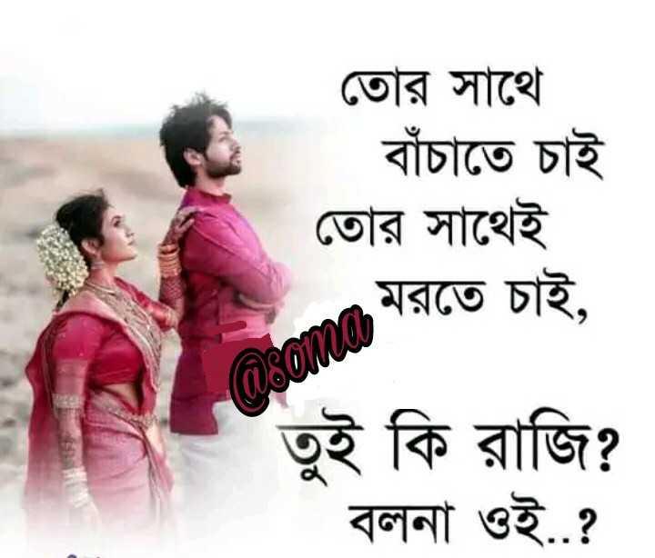 💌প্রেমের কোটস - তাের সাথে । | বাঁচাতে চাই তাের সাথেই মরতে চাই , @ @ @  ৈ তুই কি রাজি ? বলনা ওই . . ? - ShareChat