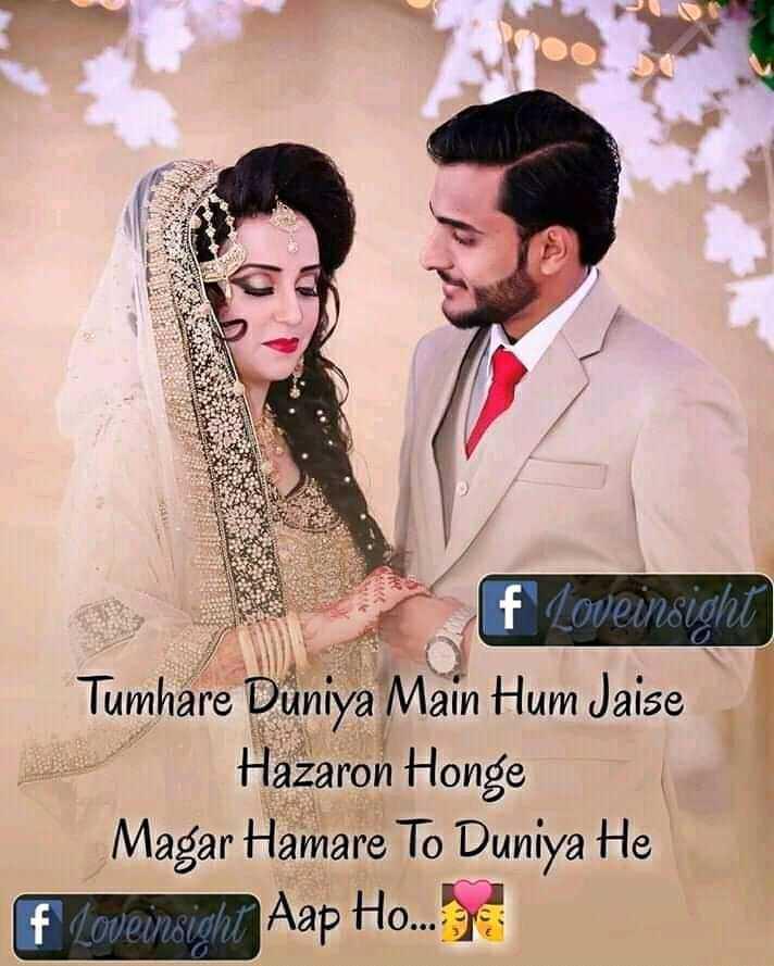 💌প্রেমের কোটস - f Lovein Tumhare Duniya Main Hum Jaise Hazaron Honge Magar Hamare To Duniya He f Loveinsight Aap Ho . . . - ShareChat