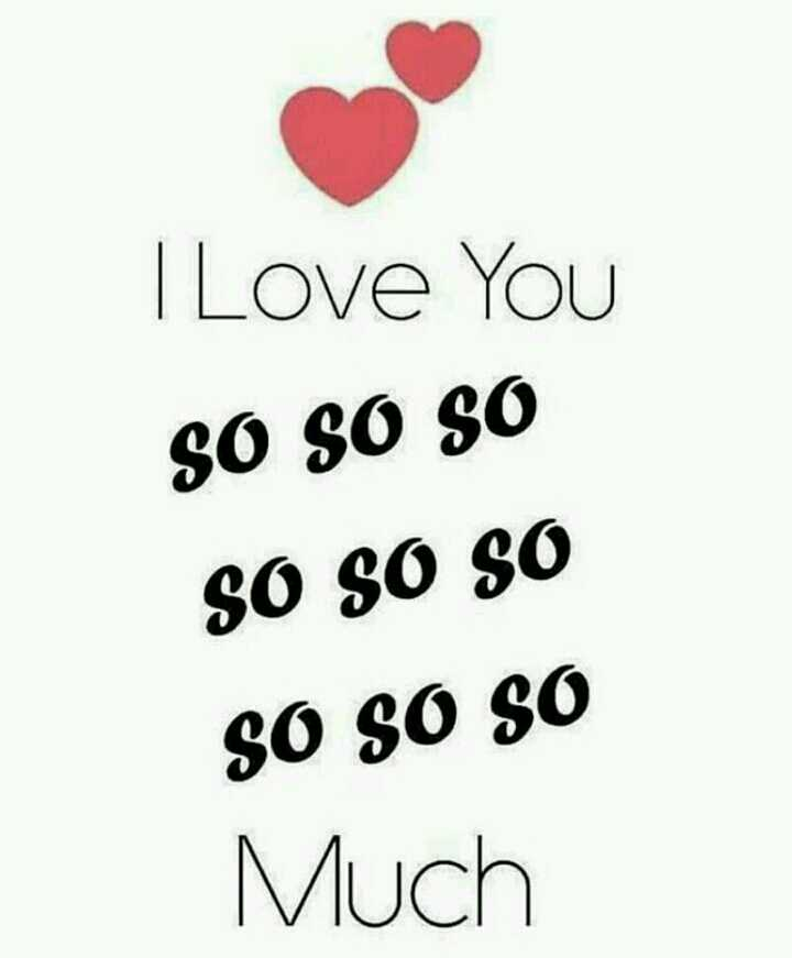 💌প্রেমের কোটস - I Love You SO SO SO SO SO SO SO SO SO Much - ShareChat