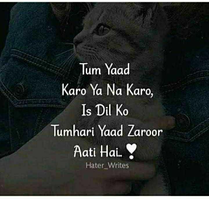 💌প্রেমের কোটস - Tum Yaad Karo Ya Na Karo , Is Dil Ko Tumhari Yaad Zaroor Aati Hai . ! Hater _ Writes - ShareChat